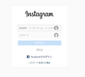 Instagram(インスタグラム)ログイン画像